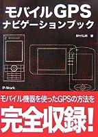 モバイルGPSナビゲーションブック