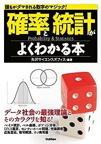 確率と統計がよくわかる本の書影