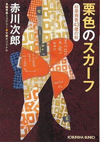 栗色のスカーフ: 杉原爽香(43歳の秋) (光文社文庫)の詳細を見る