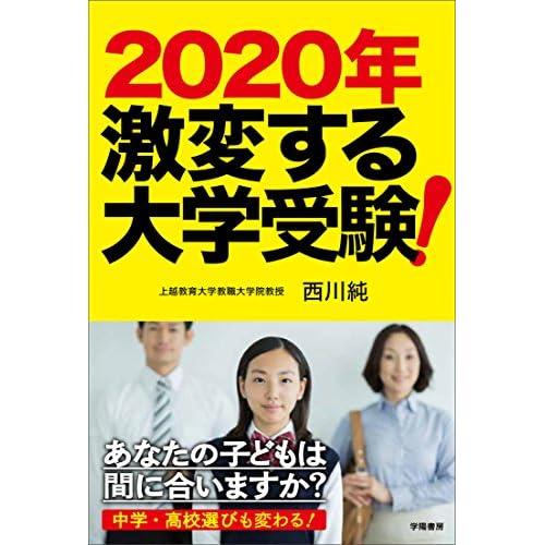 2020年 激変する大学受験!