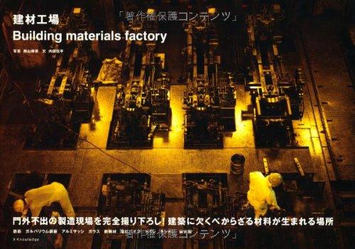 建材工場の詳細を見る