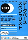 データベーススペシャリスト 「専門知識+午後問題」の重点対策〈2013〉 (情報処理技術者試験対策書)