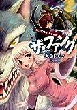 BLOODY ROARザ・ファング―スペシャル版 (バーズコミックススペシャル)
