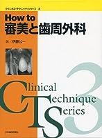 HOW TO 審美と歯周外科 (クリニカル・テクニック・シリーズ)