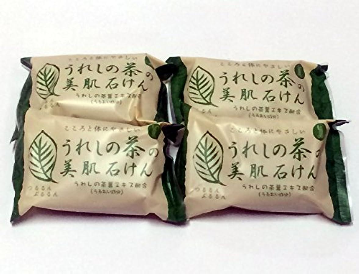 レールゴネリルレシピ日本三大美肌の湯嬉野温泉 うれしの茶の美肌石けん4個セット