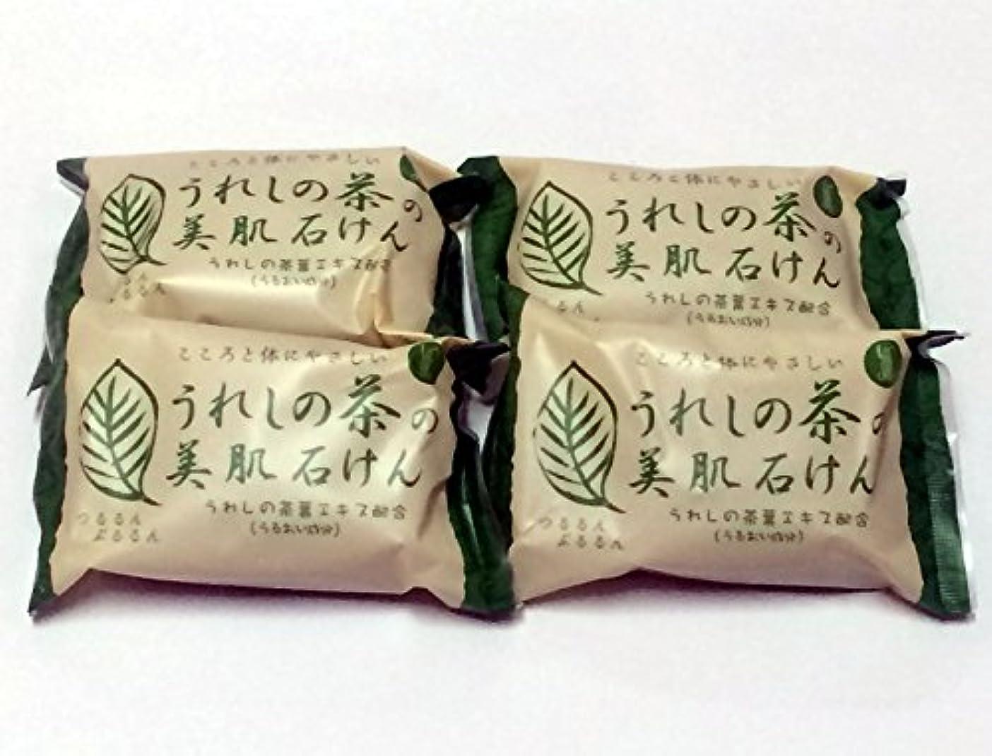 孤児低下整理する日本三大美肌の湯嬉野温泉 うれしの茶の美肌石けん4個セット