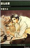 罪な約束 (I novels)