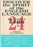 英語のしくみがわかる基本動詞24