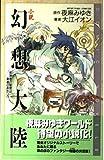 小説 幻想大陸―邪神竜の秘密は勇者のあかし!? (COMIC NOVELS)