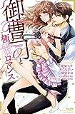 御曹司と極甘ロマンス (ぶんか社コミックス Sgirl Selection)