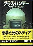 グラス・ハンマー (ハヤカワ文庫SF)