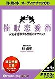 催眠恋愛術 女心を誘導する禁断のテクニック (<CD>)