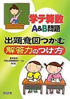 学テ算数A&B問題―出題意図つかむ解答力のつけ方