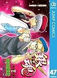 銀魂 モノクロ版 47 (ジャンプコミックスDIGITAL)
