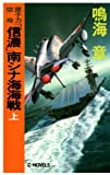 原子力空母「信濃」南シナ海海戦 上 (C★NOVELS)