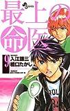 最上の命医(9) (少年サンデーコミックス)
