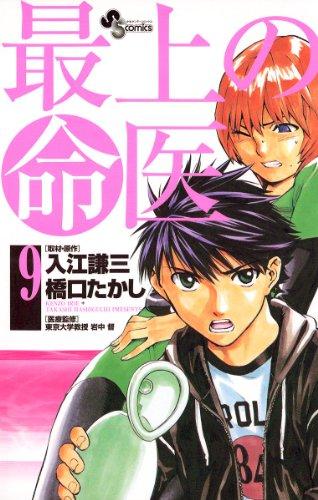 最上の命医(9) (少年サンデーコミックス)の詳細を見る