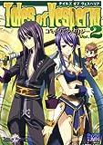 テイルズ オブ ヴェスペリア コミックアンソロジー VOL.2 (IDコミックス DNAメディアコミックス)