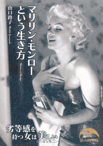 マリリン・モンローという生き方 (新人物往来社文庫)の詳細を見る