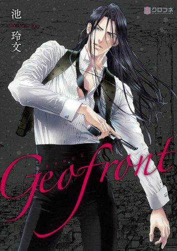 Geofront (クロフネコミックス)の詳細を見る