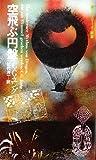 空飛ぶ円盤 (エピステーメー叢書)