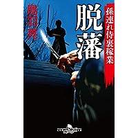 孫連れ侍裏稼業 脱藩 (幻冬舎時代小説文庫)