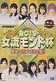 麻雀プロリーグ 2019女流モンド杯 準決勝戦&決勝戦 [DVD]