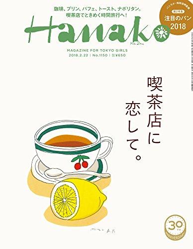 Hanako (ハナコ) 2018年 2月22日号 No.1150[喫茶店に恋をして。]