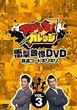 アドレな!ガレッジ 衝撃映像DVD 放送コードギリギリ③
