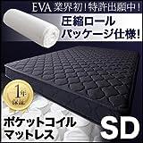 圧縮ロールパッケージ仕様のポケットコイルマットレス【EVA】エヴァ セミダブル