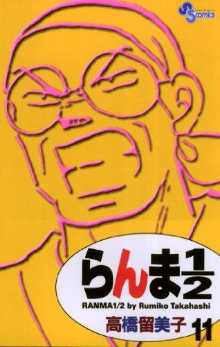 らんま1/2〔新装版〕(11) (少年サンデーコミックス)
