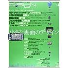季刊d/sign no.14 特集:小さな画面のデザイン