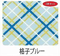 介護食事エプロン 2枚セット (格子ブルー)
