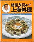 脇屋友詞の上海料理 (実用百科・中華料理シリーズ No. 3)