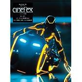 Cinefex No.20 日本版 -トロン:レガシー-