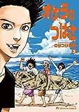 オケラのつばさ(3) (ビッグコミックス)