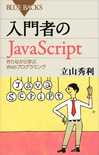 入門者のJavaScript 作りながら学ぶWebプログラミング (ブルーバックス) 【Kindle版】