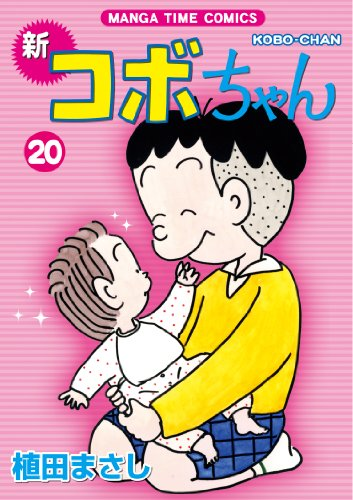 新コボちゃん(20) (まんがタイムコミックス)