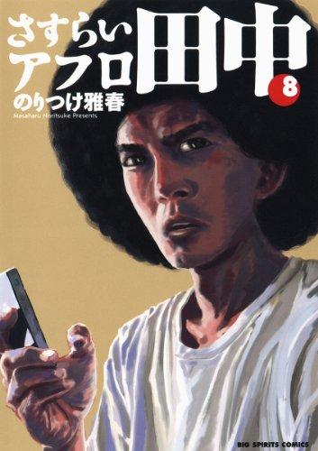 さすらいアフロ田中(8) (ビッグコミックス)