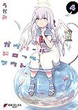 ガヴリールドロップアウト(4)<ガヴリールドロップアウト> (電撃コミックスNEXT)