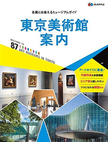東京美術館案内 (マップル)の詳細を見る