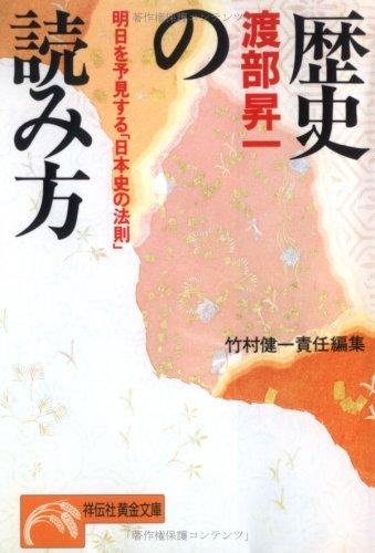 歴史の読み方―明日を予見する「日本史の法則」 (ノン・ポシェット)の詳細を見る