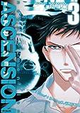 新次元アセンション 3 (MFコミックス ジーンシリーズ)