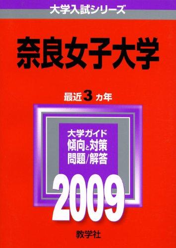 奈良女子大学 [2009年版 大学入試シリーズ] (大学入試シリーズ 102)