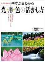 自然風景撮影 基本からわかる光・形・色の活かし方 (玄光社MOOK)
