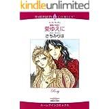 愛ゆえに 薔薇と宝冠 (ハーレクインコミックス)