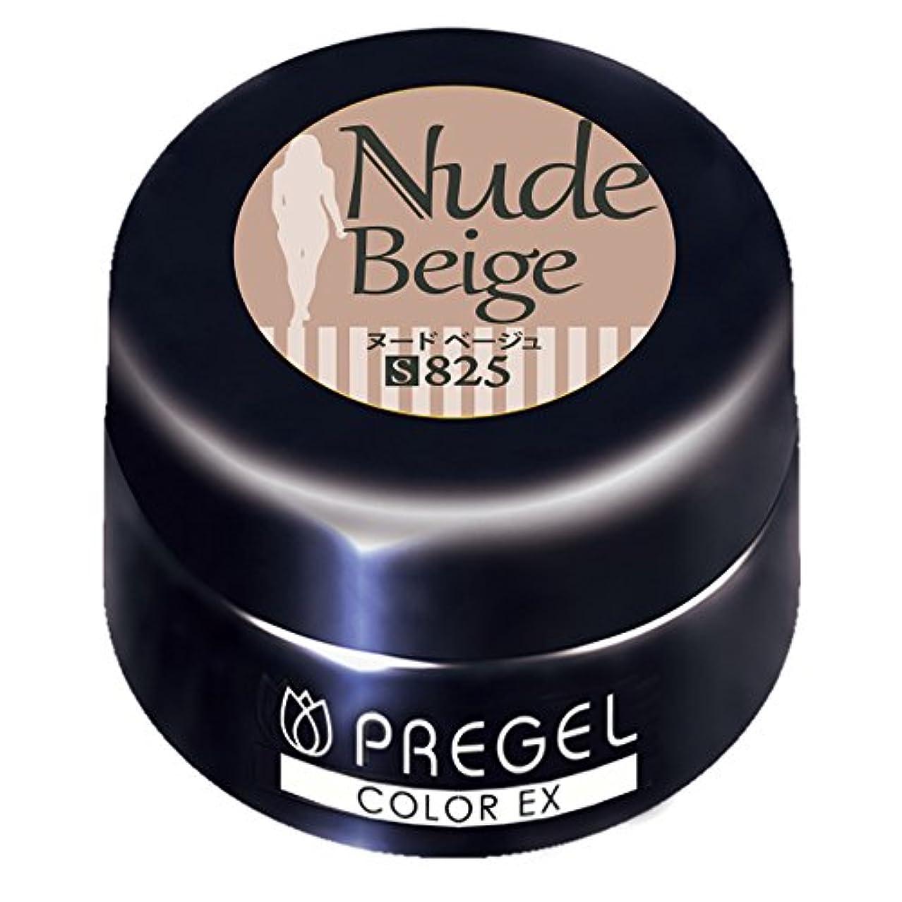 磁器逆に交じるプリジェル ジェルネイル カラーEX ヌードベージュCE825