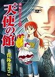 新 呪いのシリーズ2 天使の館 (あさひコミックス 新呪いのシリーズ)