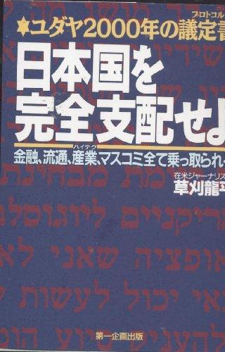 ユダヤ2000年の議定書(プロトコル) 日本国を完全支配せよ―金融、流通、産業、マスコミ全て乗っ取られる