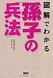 図解でわかる 孫子の兵法 (宝島SUGOI文庫)